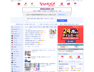 yahoo.co.jp screenshot