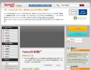 yahoojp.com.cn screenshot