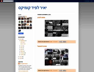 yairlapid.blogspot.com screenshot