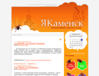 yakamensk.ru screenshot