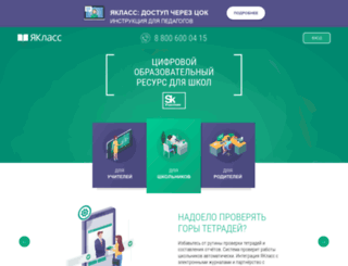 yaklass.ru screenshot