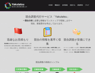 yakutatsu.com screenshot