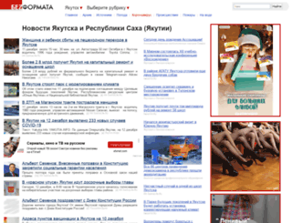 yakutsk.bezformata.ru screenshot