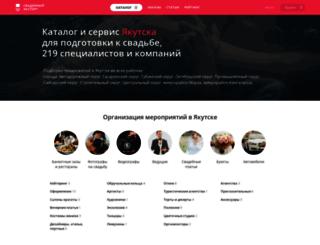 yakutsk.unassvadba.ru screenshot
