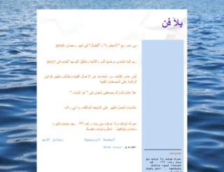 yalla-faaan.blogspot.com.eg screenshot