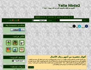 yalla-nbda2.blogspot.com screenshot