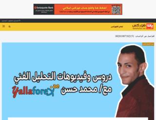 yallaforex.net screenshot