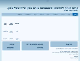 yalon.ort.org.il screenshot