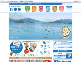 yamada-kankou.jp screenshot