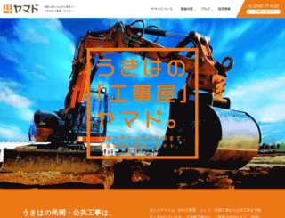 yamado-ukiha.com screenshot