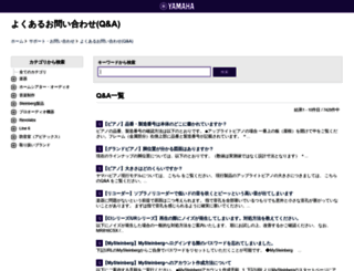 yamaha.custhelp.com screenshot