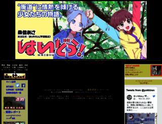 yamaiga.com screenshot