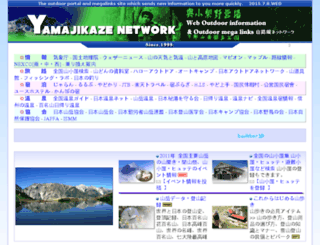 yamajikaze.net screenshot