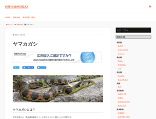 yamakagashi.etc64.com screenshot