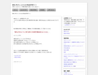 yamamoto-english.info screenshot