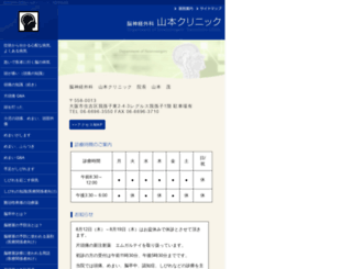 yamamotoclinic.jp screenshot
