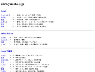 yamato-u.jp screenshot
