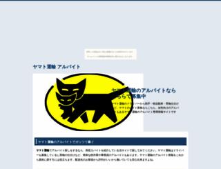 yamato.hannnari.com screenshot
