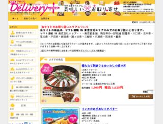yamato.kuronekoshop.jp screenshot