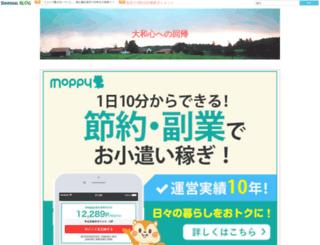 yamatonococoro.seesaa.net screenshot