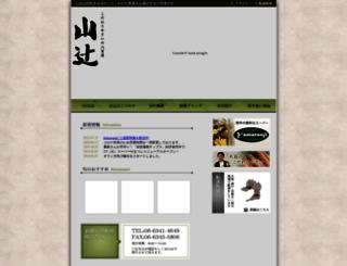 yamatsuji.co.jp screenshot