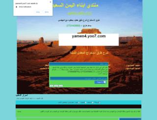 yamen4.yoo7.com screenshot
