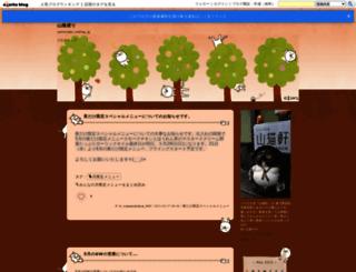 yameneko.exblog.jp screenshot