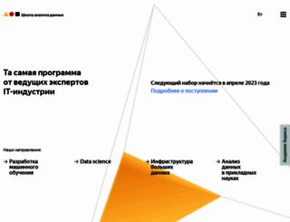 yandexdataschool.ru screenshot