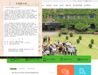 yangeob.hs.kr screenshot