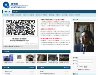 yanghengjun.com screenshot