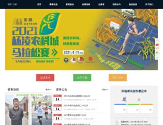 yangling-marathon.com screenshot