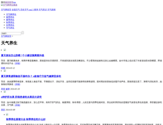 yangsheng.tianqi.com screenshot