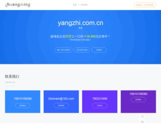 yangzhi.com.cn screenshot