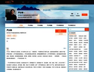 yanjiehe.jiangshi.org screenshot