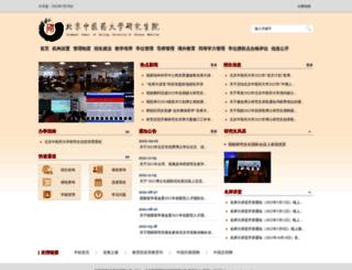 yanjiusheng.bucm.edu.cn screenshot