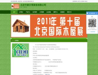 yanjunjie.chinajnhb.com screenshot