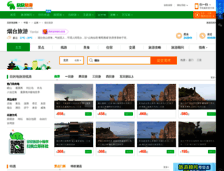 yantai.cncn.com screenshot