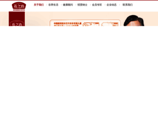 yanzhifang.com screenshot