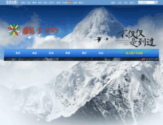 yanzigou.tianya.cn screenshot