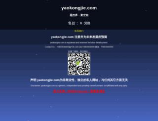 yaokongjie.com screenshot