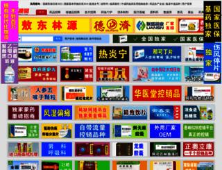 yaopinnet.com screenshot