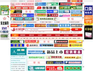 yaozs.com screenshot
