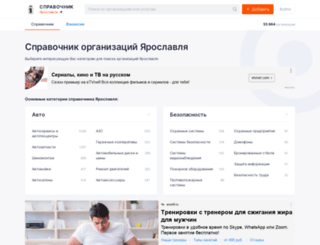 yar.spravker.ru screenshot