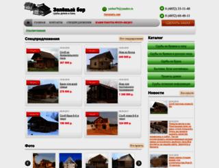 yarbor.ru screenshot