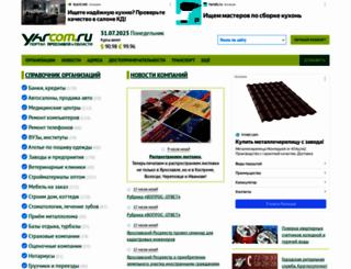 yarcom.ru screenshot