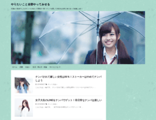 yaritaikotozenbu.ciao.jp screenshot