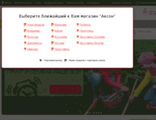 yaroslavl.akson-quick.ru screenshot
