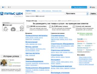yaroslavl.pulscen.ru screenshot