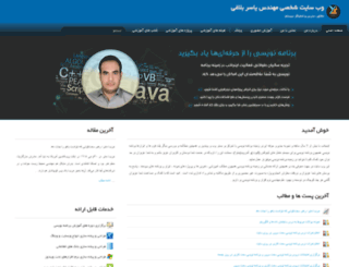 yaserbalaghi.com screenshot