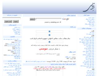yasermy.sabablog.com screenshot